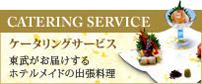 ケータリングサービス 東武がお届けするホテルメイドの出張料理