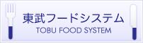東武フードシステム