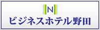 ビジネスホテル野田